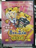 影音專賣店-Y29-006-正版DVD-動畫【喜羊羊與灰太狼 虎虎生威 電影版】-國語發音