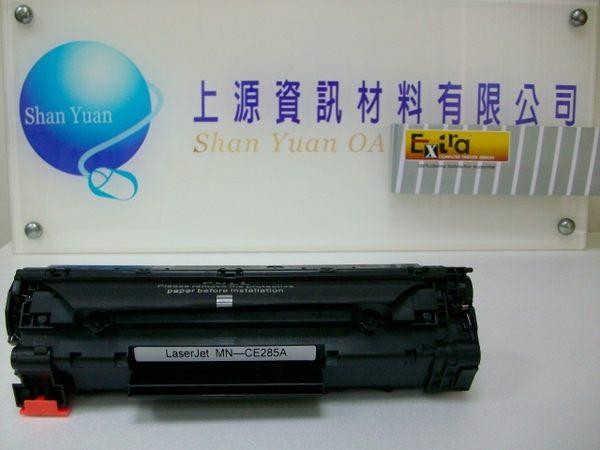 HP CE285A副廠碳粉匣(黑色)~1支包/適用機型:HP LJ-P1102/1102/M1212(全新匣非市面回收匣)