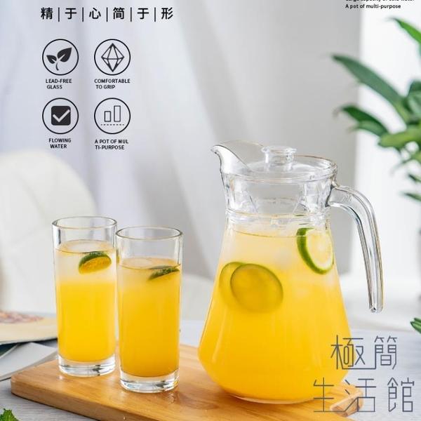 涼水壺涼茶壺涼白開水杯冷水壺玻璃耐熱高溫家用實用【極簡生活】