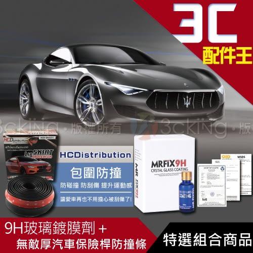 【精選組合】MR FiX 9H玻璃鍍膜劑+新一代無敵厚汽車保險桿防撞條 鍍膜 防撞 安全