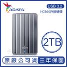威剛 ADATA 2T HC660 合金殼 行動硬碟 隨身硬碟 外接式硬碟 原廠公司貨