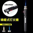 打火機 焊接噴槍 防風打火機 焊接用 噴槍式打火機 焊槍 瓦斯槍 高溫 加工