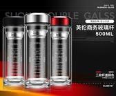 雙層玻璃杯男便攜水杯女學生茶杯定制印logo過濾杯子大容量500ml『小宅妮時尚』