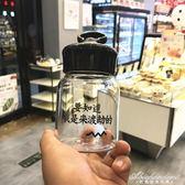 玻璃杯軟妹簡約小清新創意水杯便攜女學生隨手杯水瓶  黛尼時尚精品