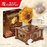 復古留聲機模型 立體拼圖玩具積木創意手工拼圖 生日禮物-奇幻樂園
