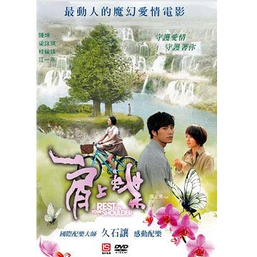 肩上蝶 DVD REST ON YOUR SHOULDER 免運 (購潮8)