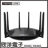 TOTOLINK AC2600旗艦級雙頻Giga路由器(A7000R)