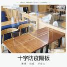 【空間特工】十字防疫隔板 3mm 防疫隔...