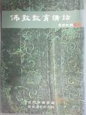 【書寶二手書T1/宗教_JNW】佛教教育講話_曉雲法師