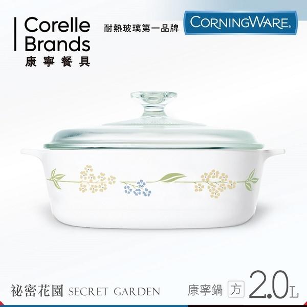 【Y商限定】贈池上米【美國康寧】祕密花園方型康寧鍋2