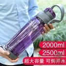 大容量太空杯塑料水杯便攜戶外運動水壺隨手【步行者戶外生活館】