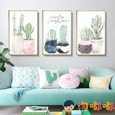 三聯畫北歐掛畫客廳裝飾畫綠植沙發背景墻餐廳壁畫簡約【淘嘟嘟】