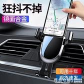 車載手機支架汽車用品萬能通用型車內車上出風口支撐導航固定支駕 怦然新品
