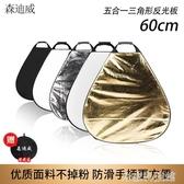 反光板 三角形反光板60CM補光板五合一柔光板便攜折疊手提攝影打光板拍照 米家