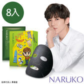 NARUKO牛爾【任3件57折】茶樹神奇痘痘黑面膜(2019限量版)