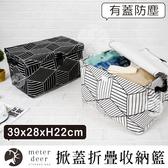 掀蓋收納籃防塵方形有蓋櫥櫃置物籃 防水可折疊壓縮手提簡約風衣物玩具旅行洗衣籃-米鹿家居