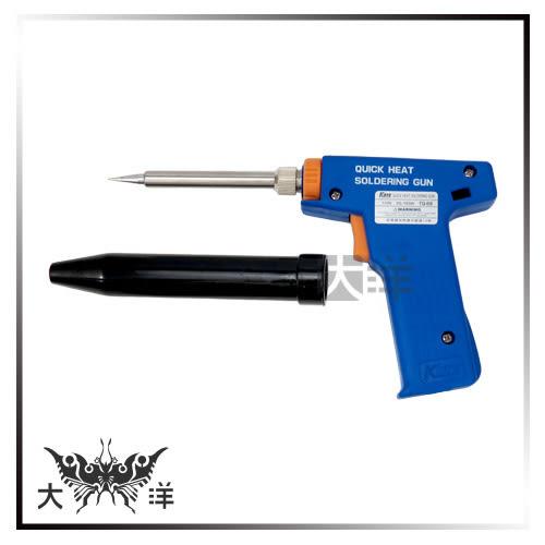 ◤大洋國際電子◢ KOTE 兩段式快速加熱烙鐵槍型(附套)  銲槍 電烙鐵 電路板 TQ-88