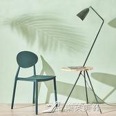 北歐現代簡約塑料休閒椅子家用創意洽談桌椅組合靠背餐椅 igo 樂芙美鞋