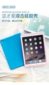 保護套  iPad保護套mini5保護殼air2蘋果pro11寸mini4硅膠air3防摔