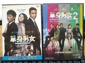 挖寶二手片-X09--正版DVD-華語【單身男女1+2 套裝系列2部合售】-(直購價)