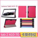 聯想 lenovo Tab2 A10 -70 卡斯特紋 超薄 三折 保護套 支架 保護殼 平板皮套