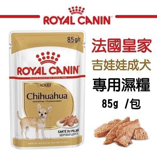 『寵喵樂旗艦店』法國皇家《吉娃娃成犬專用濕糧CHW》85g/包 狗糧/狗餐包 可當主食/可拌飼料