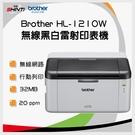 【最後促銷】Brother HL-1210W 無線黑白雷射印表機