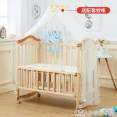 嬰兒床實木無漆搖籃床多功能新生兒bb寶寶床兒童床拼接大床可折疊 生活樂事館NMS