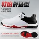軟底舒適型高爾夫球鞋男士防水運動鞋子防側滑 旋轉鈕扣鞋帶