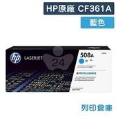 原廠碳粉匣 HP 藍色 CF361A/508A /適用 HP M552dn/M553dn/M553n