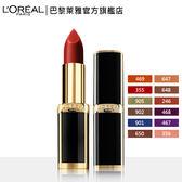 LOREAL Paris 巴黎萊雅 BALMAIN 限量聯名訂製款唇膏 共12色_3.9g (限量售完為止)