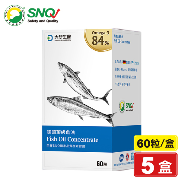 大研生醫 德國頂極魚油軟膠囊 60粒X5盒 (Omega-3 84% 榮獲SNQ認證) 專品藥局【2019231】