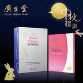 廣生堂 中秋優惠 綺麗童顏(7入)2盒 送NANA燕萃保濕面膜(5片裝)1盒