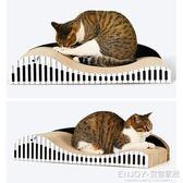 貓爪板 鋼琴貓抓板磨爪器耐磨瓦楞紙貓咪玩具大號背靠式貓沙髮 宜室家居