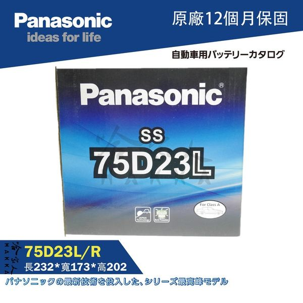國際牌 75D23L NISSAN 裕隆 BLUE BIRD 汽車電池 電瓶 55D23L PANASONIC 哈家人
