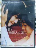 挖寶二手片-H02-003-正版DVD*日片【我的機器人女友】-綾瀨遙*小出惠介