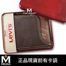 Levis  男皮夾【美國進口現貨】 Levi's 頭層牛皮 雙折短夾 前袋可裝悠遊卡 經典鐵盒裝/咖啡