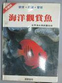 【書寶二手書T4/動植物_QBR】海洋觀賞魚