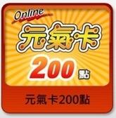 【綠蔭-全店免運】點數卡-元氣卡 200點