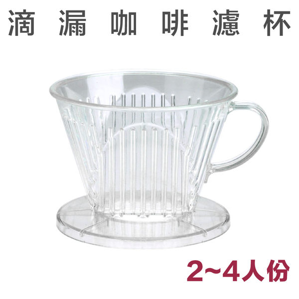 【咖啡器具】AMOUR 102 滴漏咖啡濾杯 (2-4人份) 可搭配濾紙 手沖咖啡 辦公室沖泡 旅遊攜帶方便