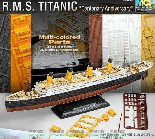 W百貨愛德美拼裝艦船 14214 分色版 泰坦尼克號船模型 油輪 艦艇 組裝模型收藏擺MY~427