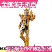 【堂皇 時王】日版 BANDAI 假面騎士 RKF 傳說騎士系列 時王 低單價 CP值高 可動【小福部屋】