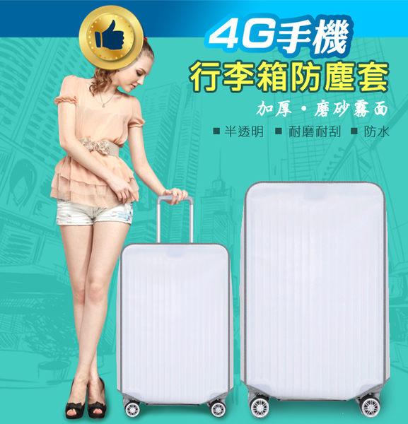 半透明行李箱套 磨砂 行李箱保護套 拉杆箱 防塵套 防水耐磨 20吋 22吋 24吋 26吋 28吋 30吋~4G手機