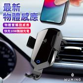 一年保固! 智慧感應 無線充電 車用 支架 汽車 手機 導航 WUMING iPhone 12 i12 Pro Max 『無名』 P10134