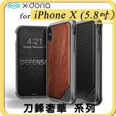 {快速出貨}X-Doria刀鋒奢華系列 加工金屬外框 防刮 耐撞 保護殼 IPhone X 旗艦版