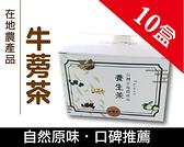 【牛蒡茶15包/盒*10盒】-風靡亞洲日本櫻花妹與泡菜妹也愛的健康飲料