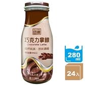 滿800元折80元【國農】巧克力拿鐵280ml*24罐 免運 原廠直營直送 天守製造 玻璃瓶 保久乳 調味乳