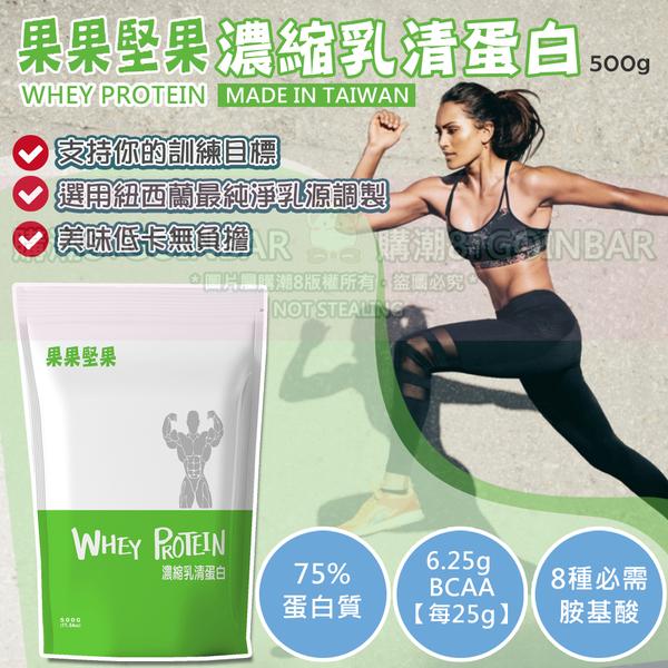 果果堅果 WHEY乳清蛋白(500g/包) 高蛋白 乳清 NZMP 台紐 高蛋白粉 Whey Protein BCAA 健身 (購潮8)