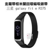 【妃凡】金屬帶框米蘭回環磁吸錶帶 三星 galaxy fit e R375 錶帶 智能 彩色腕帶 替換錶帶 030