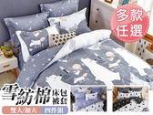 台灣製 吸濕排汗雪紡棉床包被套四件組(雙人/加大任選)